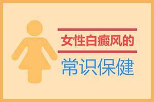 生活中女性发生白斑该做些什么