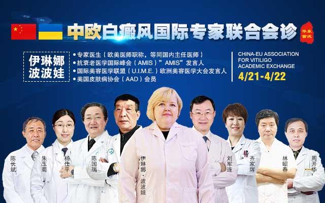 大咖来袭,中欧白癜风国际专家齐聚合肥华夏丨制定个性化系统性治疗方案